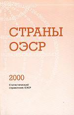 Страны ОЭСР 2000. Статистический справочник ОЭСР