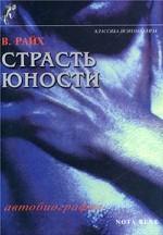 Страсть юности. Автобиография 1897-1922 гг