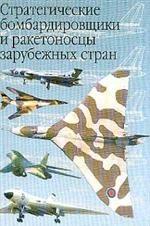 Стратегические бомбардировщики и ракетоносцы зарубежных стран