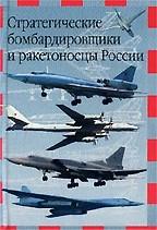 Стратегические бомбардировщики и ракетоносцы России. 1950-2000 гг