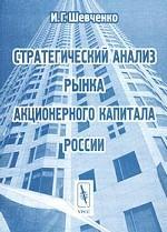 Стратегический анализ рынка акционерного капитала России