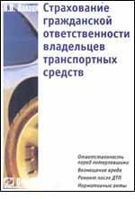 Страхование гражданской ответственности владельцев транспортных средств