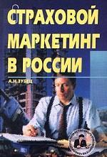 Страховой маркетинг в России