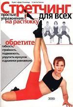 Стретчинг для всех. Простые упражнения на растяжку