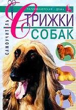 Стрижки собак. Самоучитель
