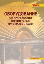 Оборудование для производства строительных материалов и работ. Справочник