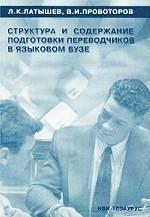 Структура и содержание подготовки переводчиков в языковом ВУЗе