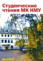 Студенческие чтения МК НМУ. Вып 2