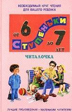 Читалочка. Хрестоматия для детей от 6 до 7 лет