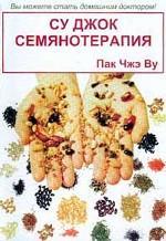 Су Джок семянотерапия