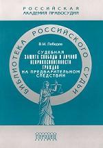 Судебная защита свободы и личной неприкосновенности граждан на предварительном следствии