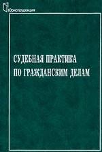 Судебная практика по гражданским делам: Сборник