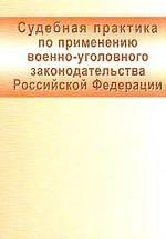Судебная практика по применению военно-уголовного законодатедьства Российской Федерации