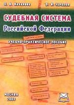 Судебная система в схемах и таблицах