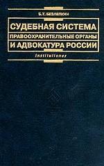 Судебная система, правоохранительные органы и адвокатура России: Учебник