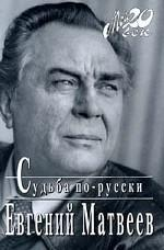Судьба по-русски