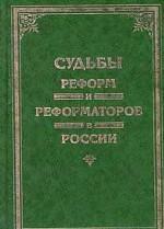 Судьбы реформаторов в России. Учебное пособие