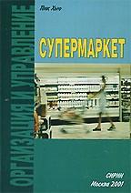 Супермаркет. Организация и управление
