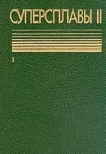 Суперсплавы 2. Жаропрочные материалы для аэроксмических и промышленных установок. В 2 книгах