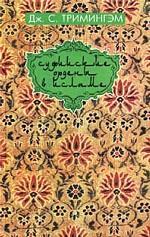 Суфийские ордены в исламе