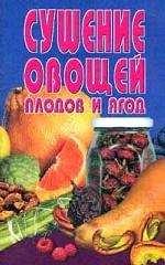Сушение овощей, плодов и ягод