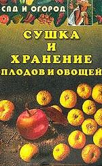 Сушка и хранение плодов и овощей