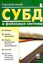 СУБД (системы управления базами данных) и файловые системы