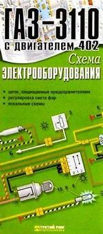 Схема электрооборудования ГАЗ-3110 с двигателем 402