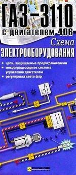 Схема электрооборудования ГАЗ-3110 с двигателем 406