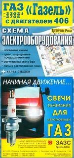 """Схема электрооборудования ГАЗ-33021, ГАЗ-2705 """"Газель"""" с двигателем 406"""