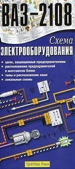ВАЗ 2108. Схема электрооборудования