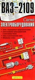 Схема электрооборудования ВАЗ 2109