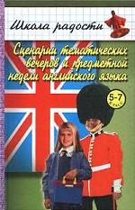 Сценарии тематических вечеров и предметной недели английского языка в 5, 6, 7 классах