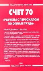 Счет 70. Расчеты с персоналом по оплате труда в новых документах 2000 года