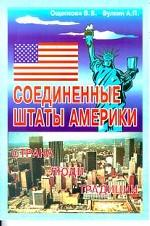 США: страна, люди, традиции