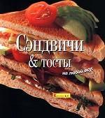 Сэндвичи и тосты на любой вкус