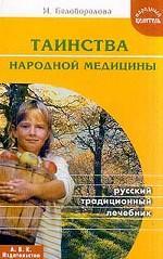 Таинства народной медицины : Русский традиционный лечебник