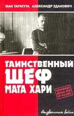 Таинственный шеф Мата Хари. Секретное досье КГБ №21152