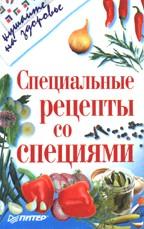 Специальные рецепты со специями