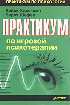 Практикум по игровой психотерапии