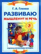 Развиваю мышление и речь, 2 книга