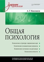 Общая психология: Учебник для вузов