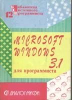 Операционная система Microsoft Windows 3.1 для программиста. Том 12