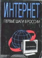 Интернет: первые шаги в России