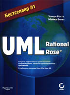 UML и Rational Rose
