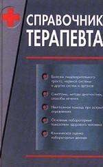 Справочник врача общей практики. В 2 томах. Том 2. Часть 2