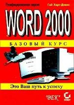 Word 2000. Базовый курс