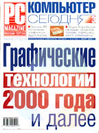 "Журнал ""PC Magazine/RE"" №3/2000"