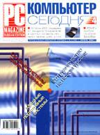 "Журнал ""PC Magazine/RE"" №4/2000"