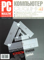 "Журнал ""PC Magazine/RE"" №5/2000"